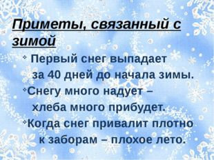 Приметы, связанный с зимой Первый снег выпадает за 40 дней до начала зимы.