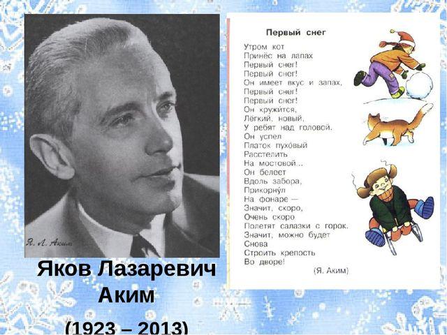 Яков Лазаревич Аким (1923 – 2013)