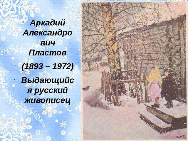 Аркадий Александрович Пластов (1893 – 1972) Выдающийся русский живописец