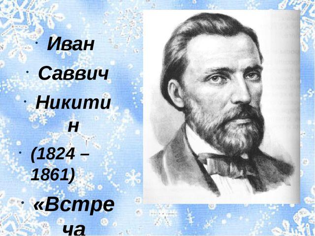 Иван Саввич Никитин (1824 –1861) «Встреча зимы»