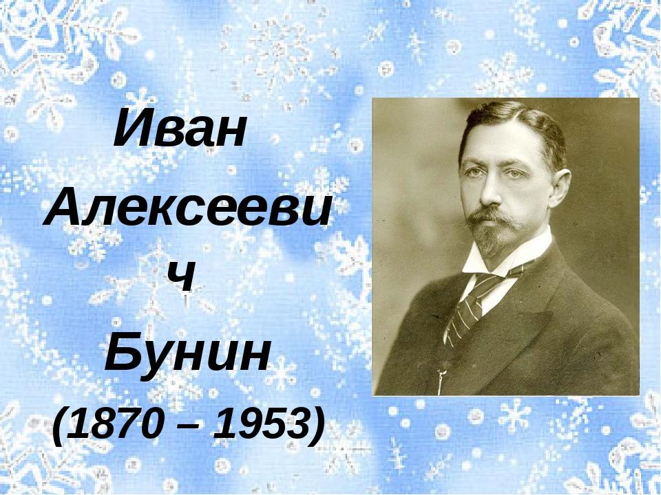 Иван Алексеевич Бунин (1870 – 1953)
