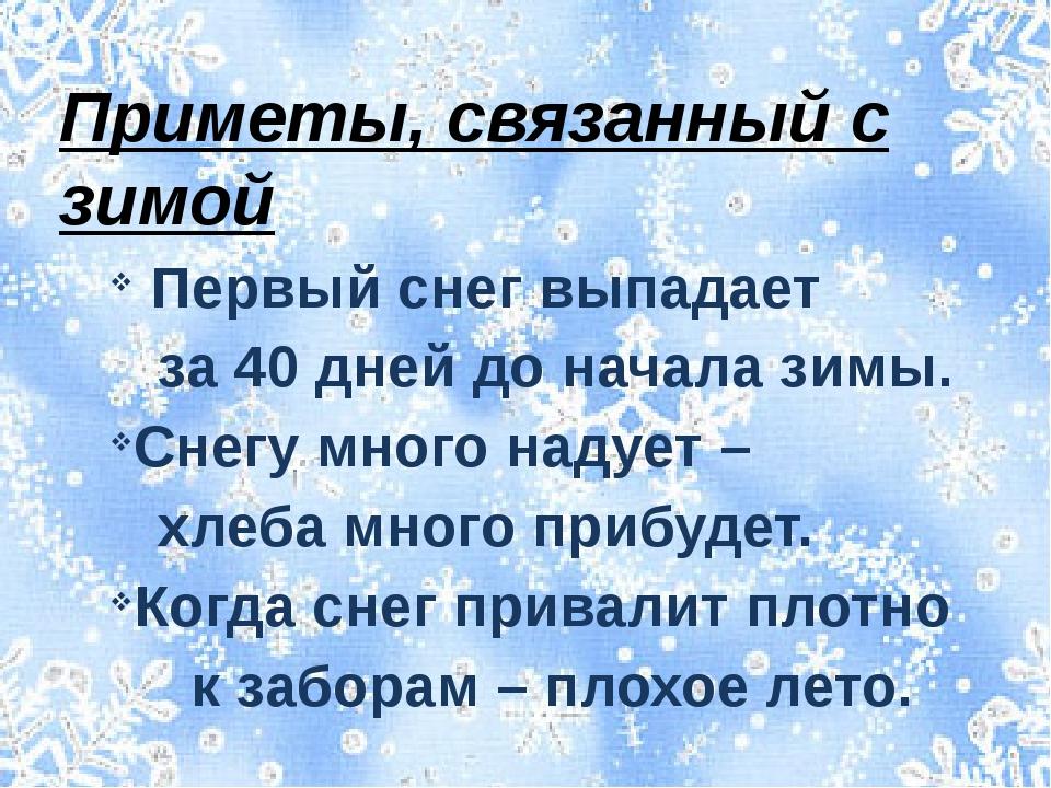 Приметы, связанный с зимой Первый снег выпадает за 40 дней до начала зимы....