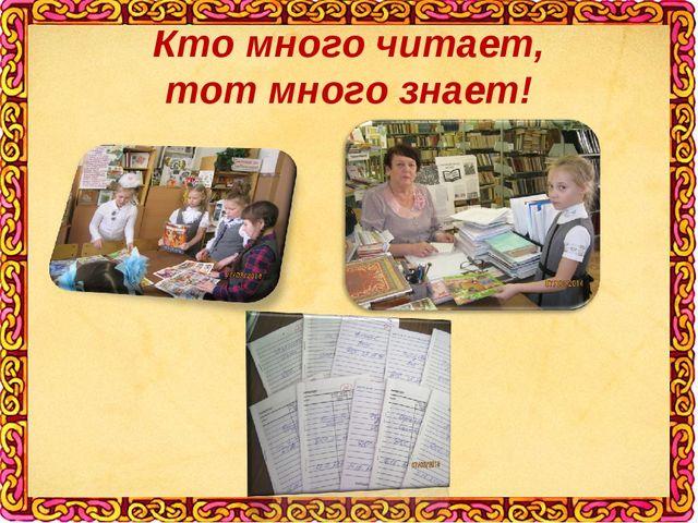 Кто много читает, тот много знает!