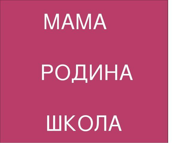 МАМА РОДИНА ШКОЛА