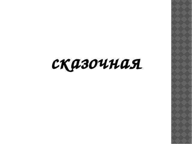 сказочная