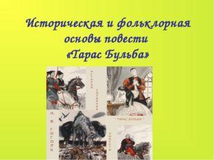 Историческая и фольклорная основы повести «Тарас Бульба»