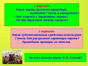 1 вариант Какие черты русского характера выделяет Гоголь в запорожцах? Что гл