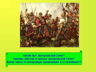 Каков быт Запорожской Сечи? Каковы обычаи и законы запорожской Сечи? Какие че