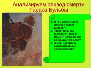 В чём заключается величие Тараса Бульбы? 2. Прочитайте, как выглядит Тарас в