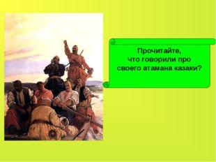 Прочитайте, что говорили про своего атамана казаки?