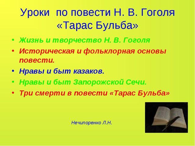 Уроки по повести Н. В. Гоголя «Тарас Бульба» Жизнь и творчество Н. В. Гоголя...