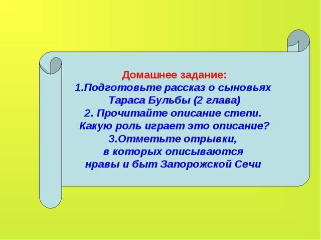 Домашнее задание: 1.Подготовьте рассказ о сыновьях Тараса Бульбы (2 глава) 2....