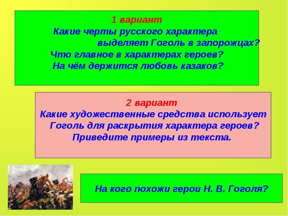 1 вариант Какие черты русского характера выделяет Гоголь в запорожцах? Что гл...
