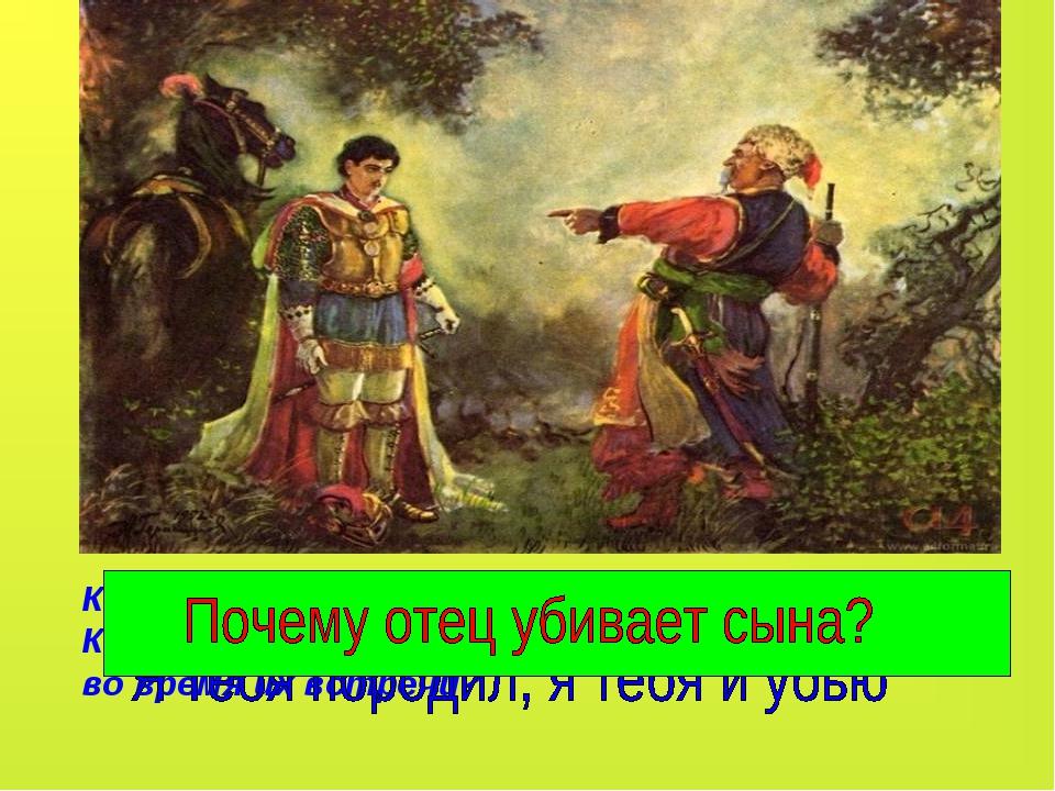 Какой эпизод изображён на картине? Какие слова говорит Тарас Бульба своему сы...