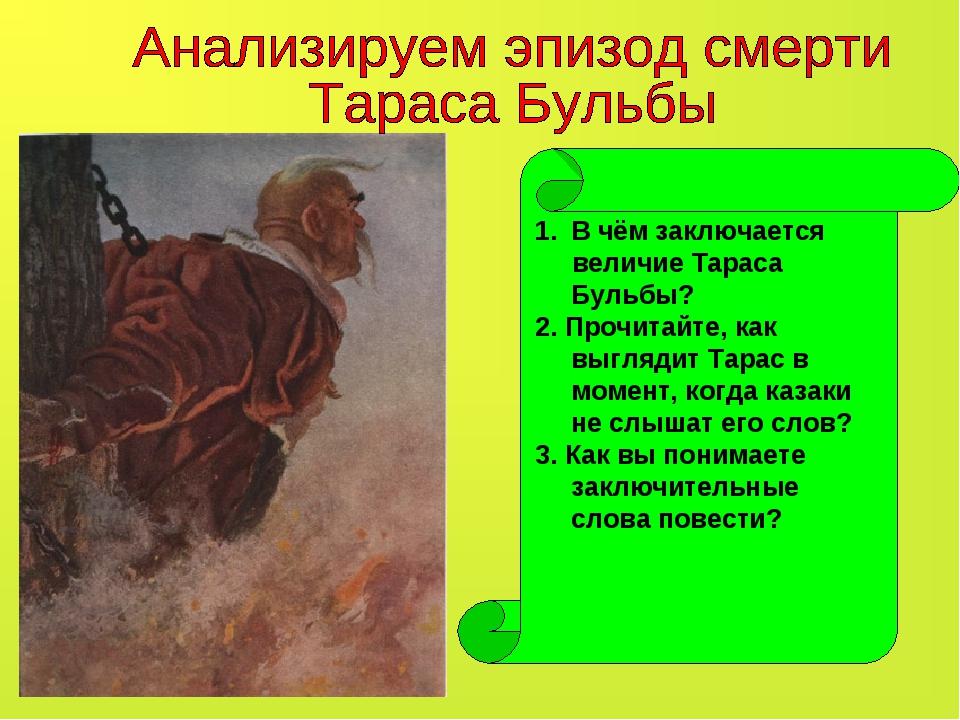 В чём заключается величие Тараса Бульбы? 2. Прочитайте, как выглядит Тарас в...