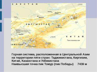 Горная система, расположенная в Центральной Азии на территории пяти стран: Та