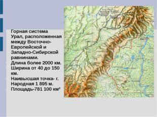 Горная система Урал, расположенная между Восточно-Европейской и Западно-Сибир