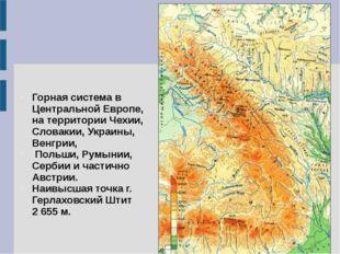 Горная система в Центральной Европе, на территории Чехии, Словакии, Украины,