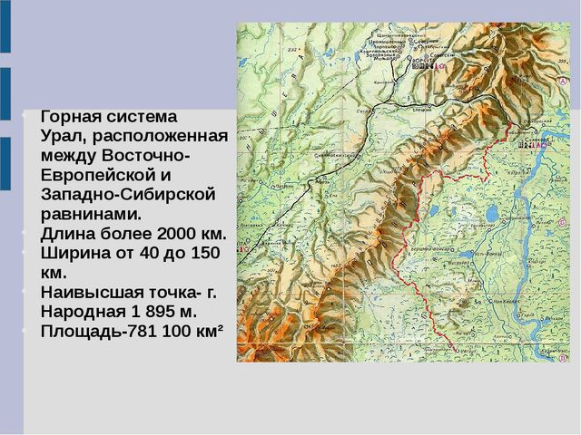 Горная система Урал, расположенная между Восточно-Европейской и Западно-Сибир...