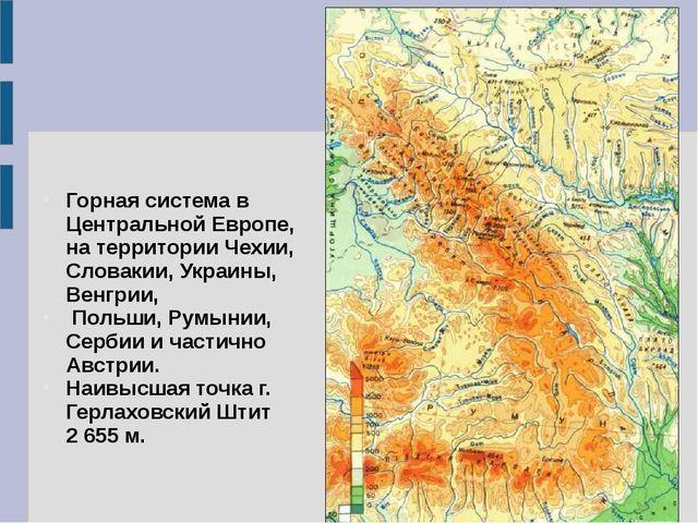 Горная система в Центральной Европе, на территории Чехии, Словакии, Украины,...
