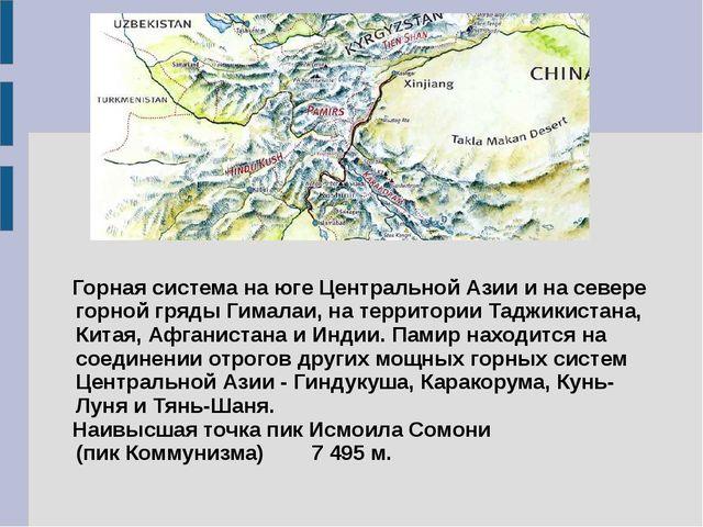 Горная система на юге Центральной Азии и на севере горной гряды Гималаи, на...