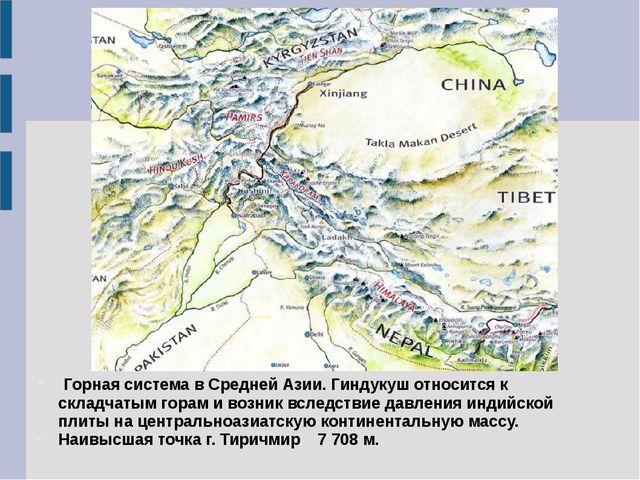 Горная система в Средней Азии. Гиндукуш относится к складчатым горам и возни...
