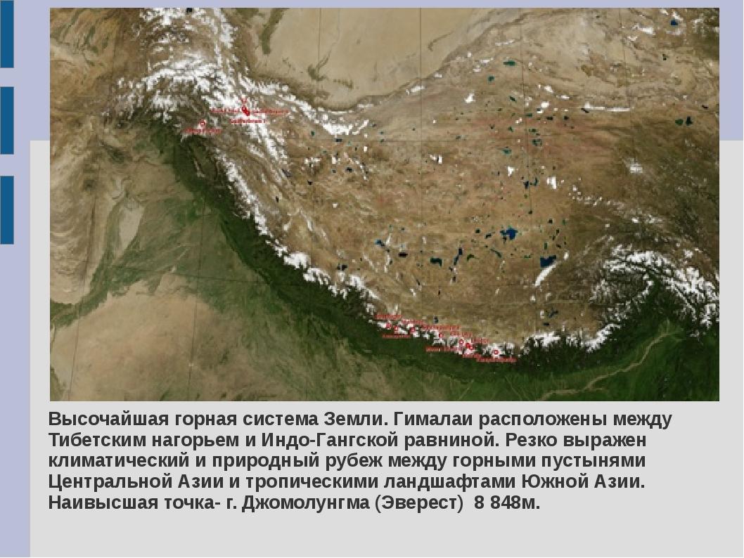 Высочайшая горная система Земли. Гималаи расположены между Тибетским нагорьем...