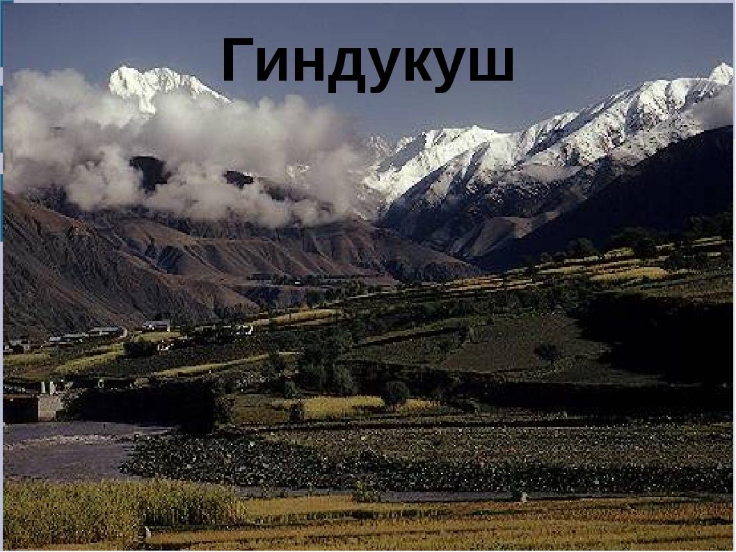 Гиндукуш