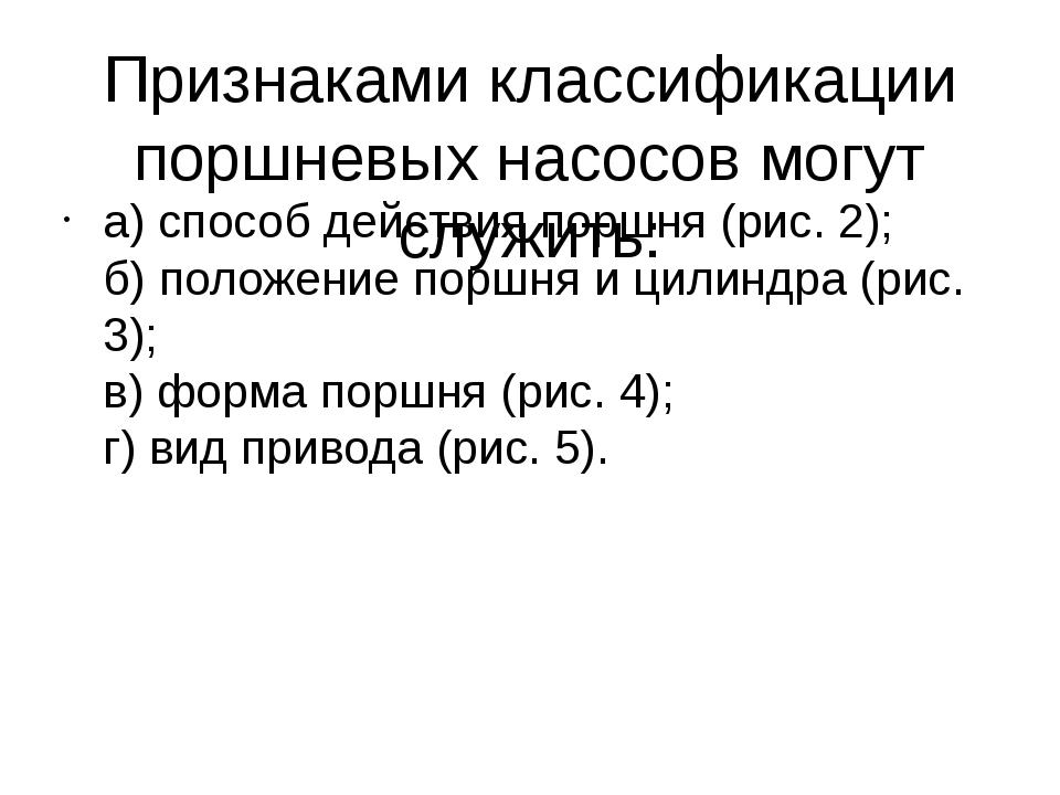 Признаками классификации поршневых насосов могут служить: а) способ действия...