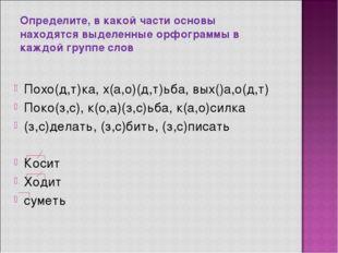 Определите, в какой части основы находятся выделенные орфограммы в каждой гру