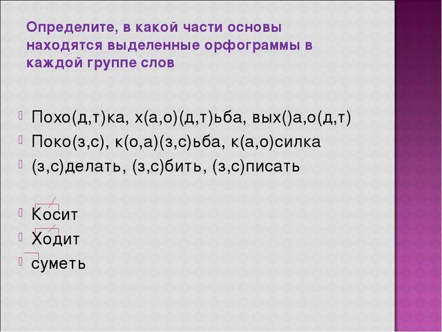 Определите, в какой части основы находятся выделенные орфограммы в каждой гру...