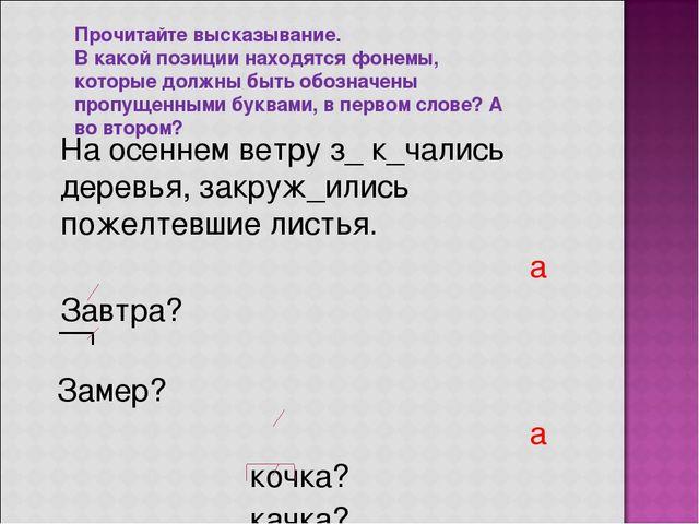 Прочитайте высказывание. В какой позиции находятся фонемы, которые должны быт...