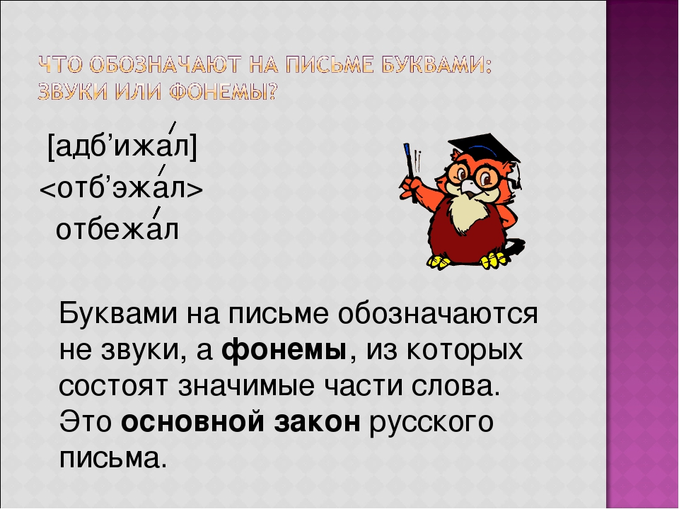 [адб'ижал]  отбежал  Буквами на письме обозначаются не звуки, а фонемы, из...