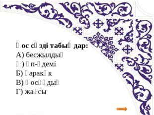 Тоғызқұмалақ – қазақтың ұлттық ойыны. (зат есімді тауып, түрлеріне қарай ажыр