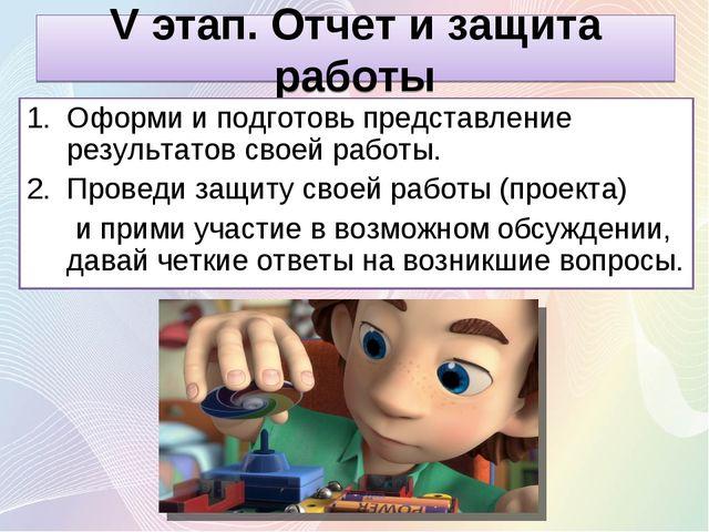 V этап. Отчет и защита работы Оформи и подготовь представление результатов св...