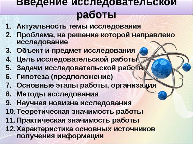 Введение исследовательской работы Актуальность темы исследования Проблема, н...