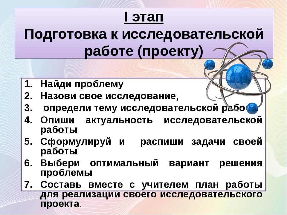 І этап Подготовка к исследовательской работе (проекту) Найди проблему Назови...