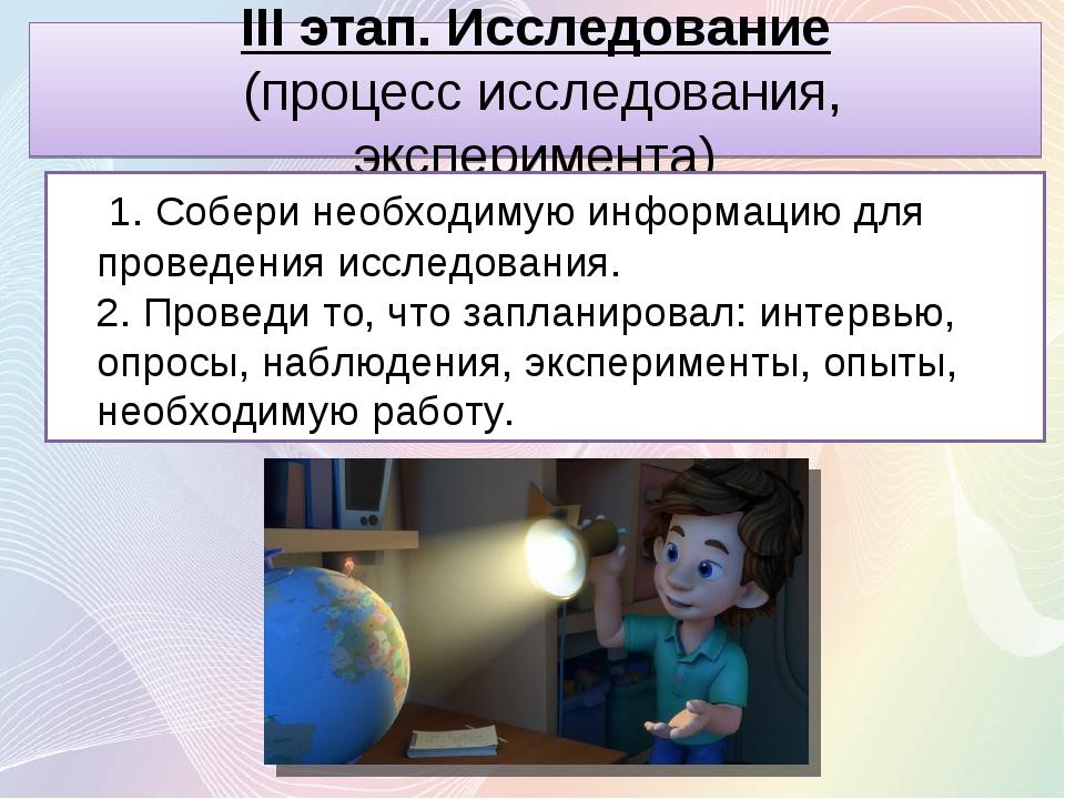 ІІІ этап. Исследование (процесс исследования, эксперимента) 1. Собери необход...