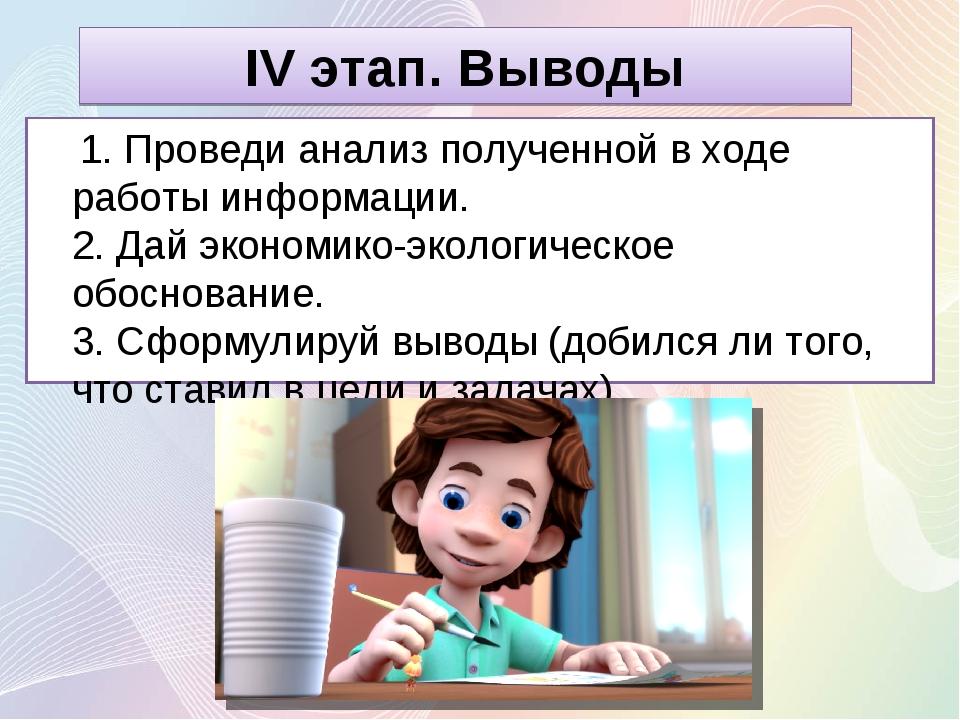 ІV этап. Выводы 1. Проведи анализ полученной в ходе работы информации. 2. Дай...