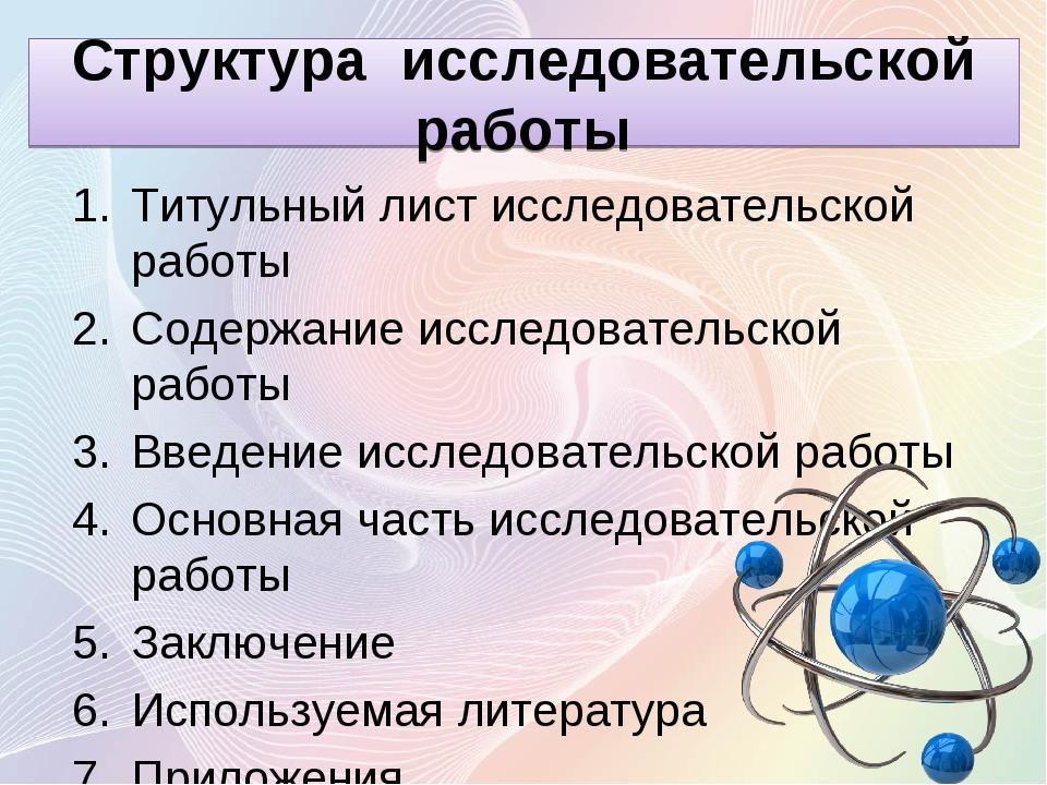 Структура исследовательской работы Титульный лист исследовательской работы С...