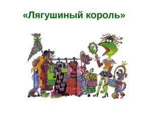 «Лягушиный король»
