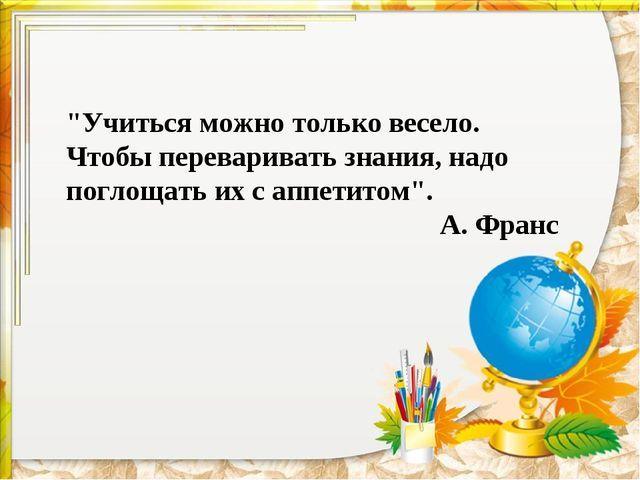 """""""Учиться можно только весело. Чтобы переваривать знания, надо поглощать их с..."""