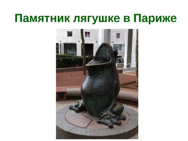 Памятник лягушке в Париже