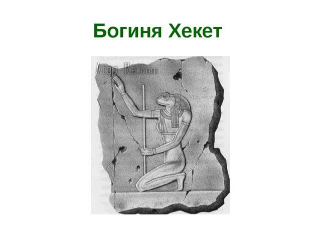 Богиня Хекет