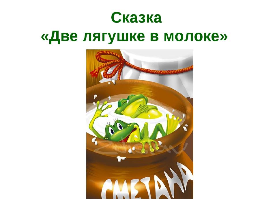 Сказка «Две лягушке в молоке»