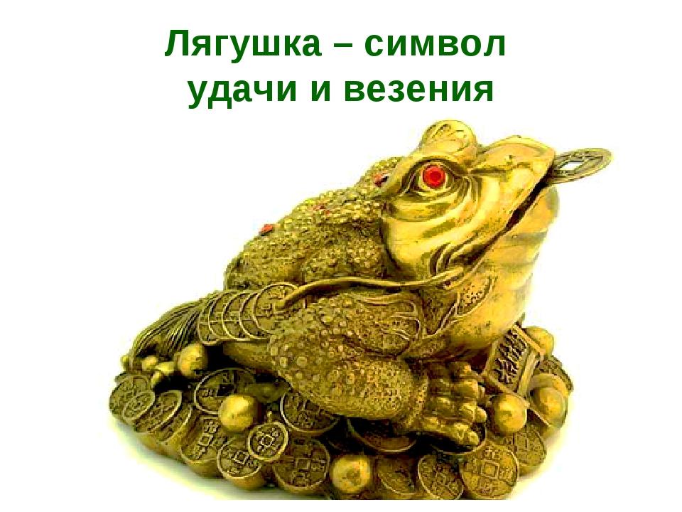 Лягушка – символ удачи и везения