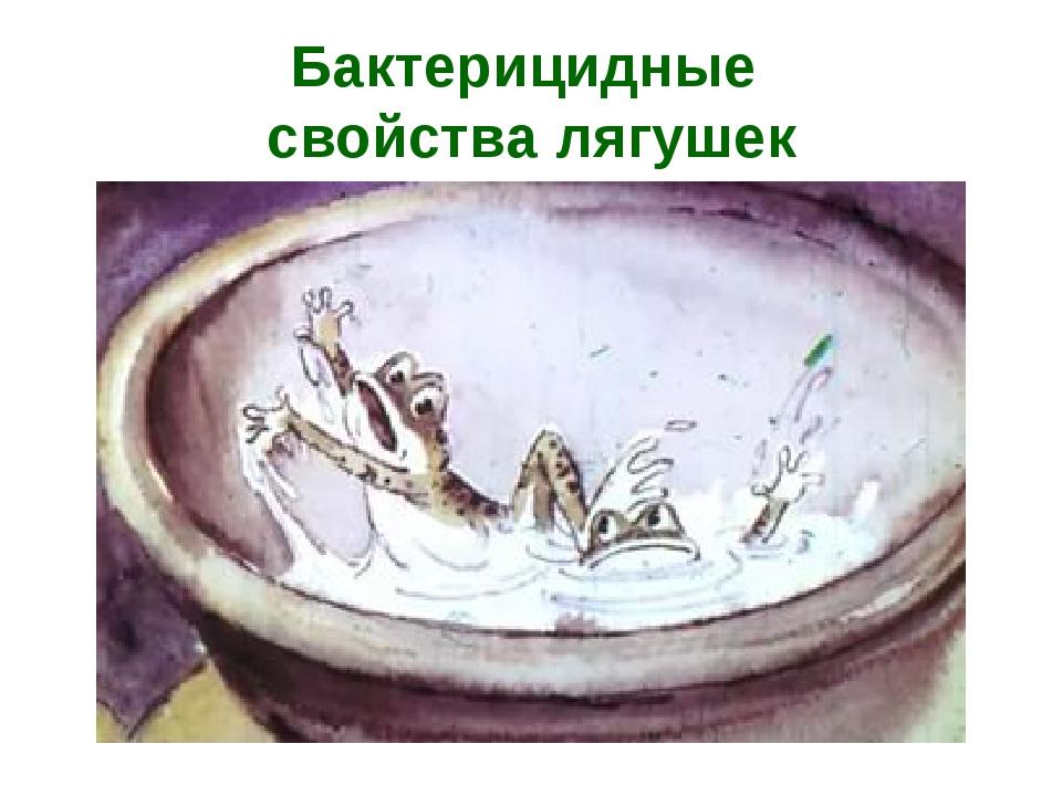Бактерицидные свойства лягушек