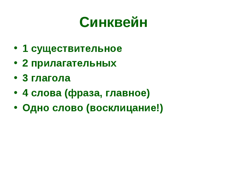 Синквейн 1 существительное 2 прилагательных 3 глагола 4 слова (фраза, главное...