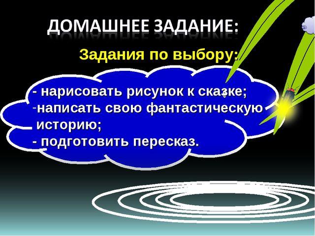 Название презентации Задания по выбору: - нарисовать рисунок к сказке; написа...