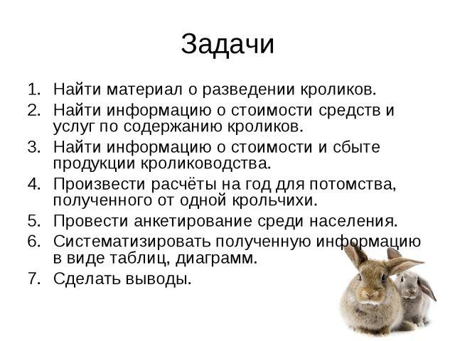 Задачи Найти материал о разведении кроликов. Найти информацию о стоимости сре...